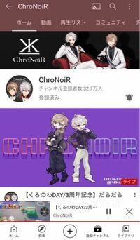 ChroNoiRのメンバーになる方法を教えて下さい。 チャンネルに「メンバーになる」ボタンがなくて…。 質問お待ちしてます。  葛葉 叶 にじさんじ くろのわ