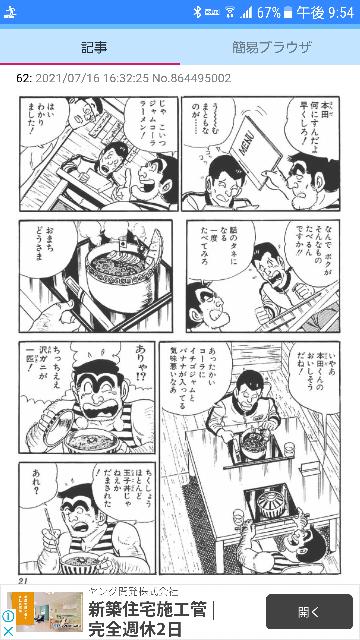 こち亀のこの画像の話しのタイトルわかりますか? もしくは何話か? 確か本田とツーリングに行く話しでした。 30年以上前だったと思います。 こちら葛飾区亀有公園前派出所