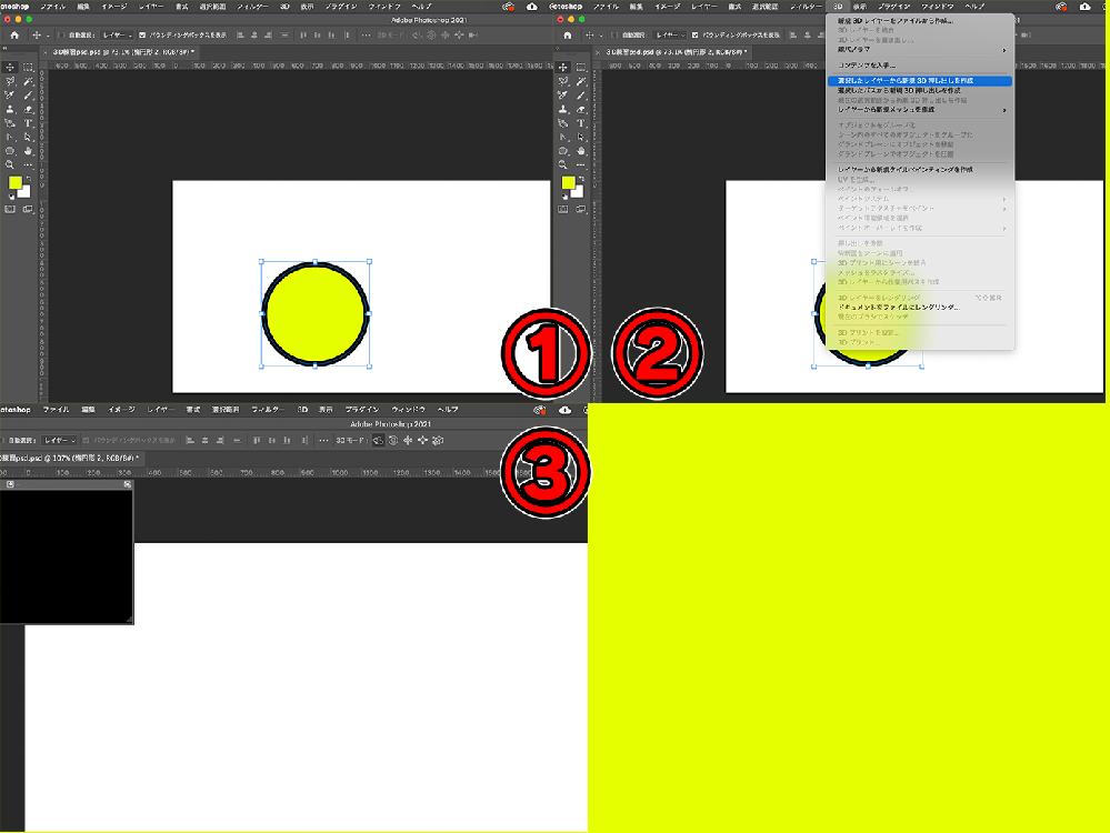 Adobe Photoshopの操作について質問です。 添付の画像のように ①楕円形ツールでシェイプを作成 ②【3D】→【新規3D 押し出しを作成】 ③シェイプが消えてしまう という状況になってしまいます。 いったい何が原因でこのような現象が起きてしまうのでしょうか? 環境はmac bigsur Photoshop2021です。 お知恵を拝借したくよろしくお願いいたします。