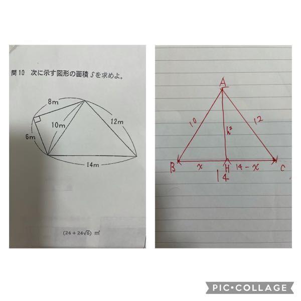 緊急!!! この問題が全然分かりません(><) 2つの3角形に分けて計算し面積を求め、最後に足せばいいことはわかりました。 大きい方の三角形を三平方の定理を使って計算しようと思い、半分にして底辺を出したんですが Xの部分が少数になってしまいます。 どなたかわかりやすいように教えてください(><)