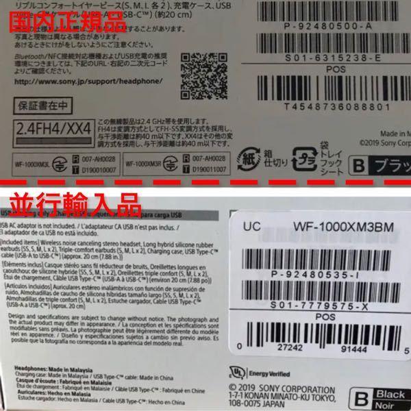 海外版のSONY WF-1000XM3(B)を購入しました。 国内正規品のものは外の外箱に技適マークとその番号が書いています。(写真上部参照) しかし、海外版の方には書いていません。(写真下部参照) これは、日本で使ってしま うと電波違法になるのでしょうか? 海外の物も結局一緒なので大丈夫なのでしょうか? とても不安なのでよろしくお願いいたします。