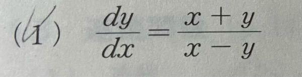 この微分方程式がわかりません。同次形を用いて答えます。教えてもらえると嬉しいです!
