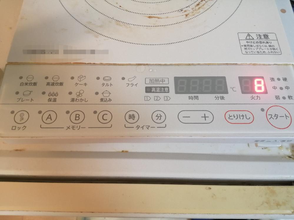 私のIHコンロが、電源を入れると写真の様に電源は入りますが、ここから何を押しても何の反応もしなくなったり誤作動する様になってしまいました。 ボタンがある周辺を拭きましたが、改善されません。 この画像では『スタート』の所が点滅していますが、良く観ると左上の『炊飯』や『ケーキ』『フライ』等と書かれてる所にも薄く点滅しています。 対処の仕方を教えて頂きたく思います。 メーカーは、SHARPです。