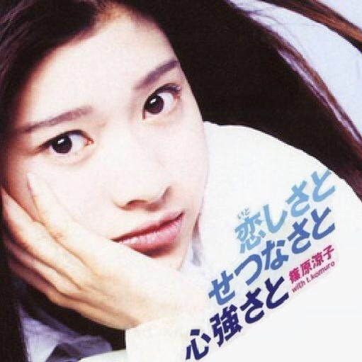 歌手兼女優で大好きな芸能人は誰ですか? 篠原涼子さんかなぁ。