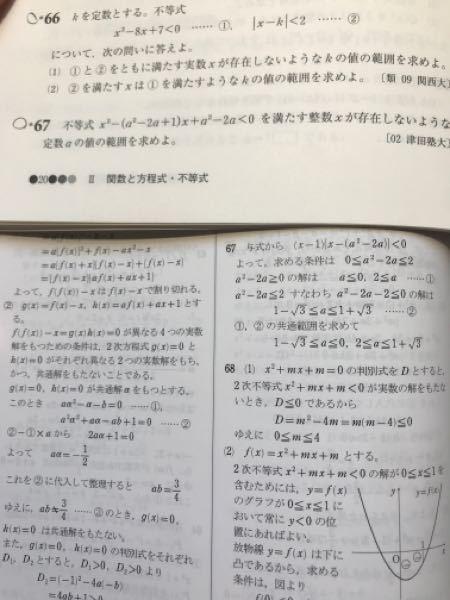 数学の質問です。 67番の解説に0≦a^2-2a≦2とあるのですがどうしていきなりそうなるのですか?教えてください。