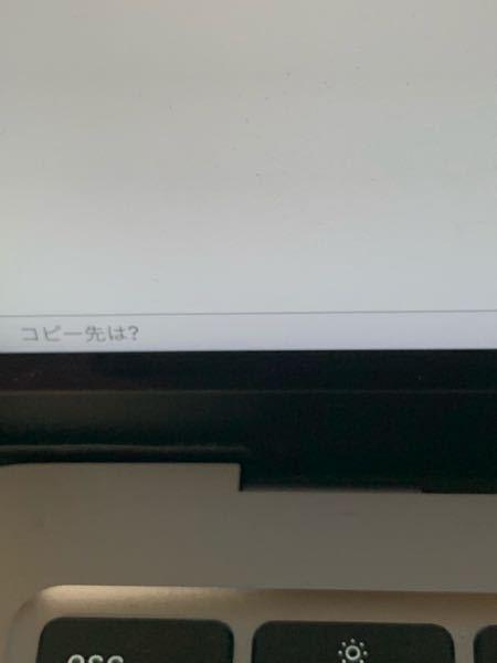 Wordの質問です。 「コピー先は?」 とだけ表示されて文字数が見れなくなったんですが、どうしたら見れるようになりますか? 教えてください。