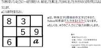 算数です。 やり方を教えて下さい。 お願い致します。 【問題(画像にも記載済)】 下の表の 開いている ところに 1~9までの 数を入れ, 縦に足しても 横に足しても 斜めに足しても, それぞれの 3つ数の 和が 同じに なるようにします。 Aに当てはまる数字を答えなさい。