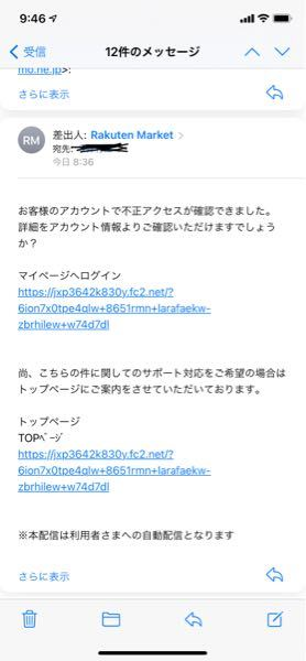 Rakuten marketという宛名だったんですがmasquerade@doc.comからくるメールは迷惑メールですか?