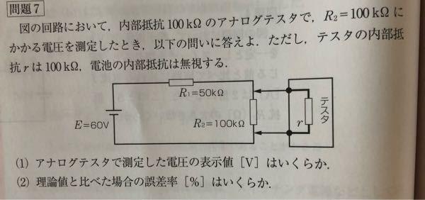 この電気工学の問題なのですが(1)の求め方が v=(rとR2の合成抵抗/R1+rとR2の合成抵抗)×電圧 となっているのですが、 v=(R2/R1+R2)V のような形はよく見るのですがこれはどういった法則なのでしょうか? 文章分かりづらくてすみません