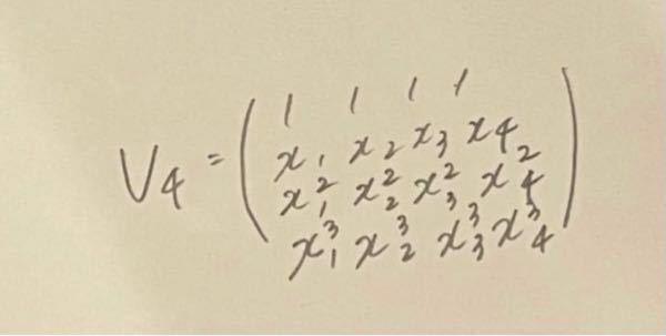 行列の問題 ②以下添付写真の4次実正方行列V4、の行列式det(V4)は(x4-x3)(x4-x2)(x4-x1) det(V3)に等しいことを示せ お手数おかけします。 教えてください。