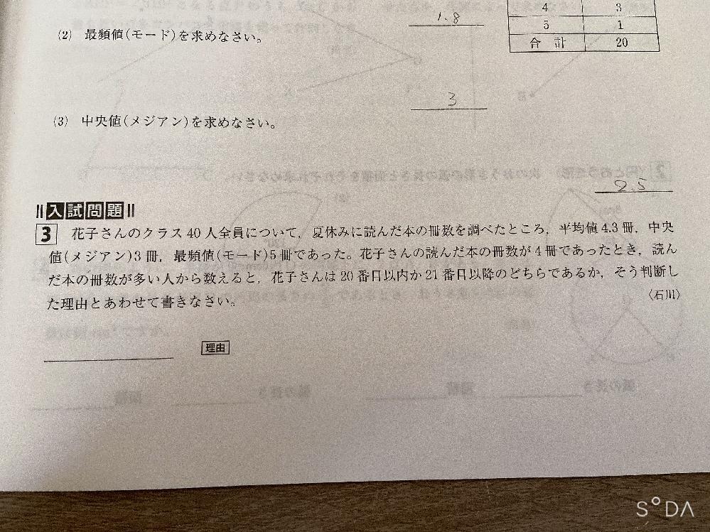 入試問題の答えと理由を教えてください!!