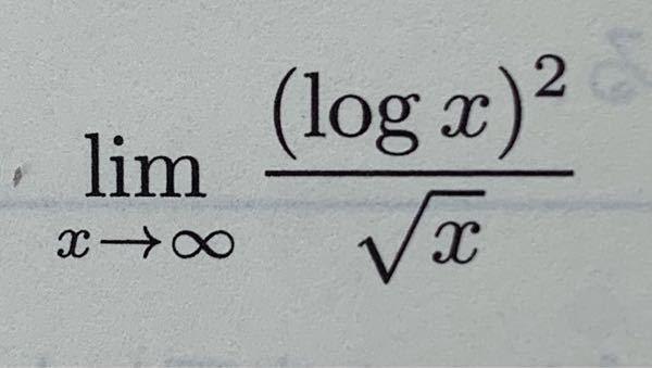 写真の問題をロピタルの定理を用いてとくと0になるそうです。 自分なりに解くと(1/∞)/(1/∞)=0になったのですが、これでは不定形が解消されていませんか? 解き方を教えてください。