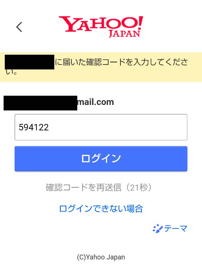Tポイントカードのログイン画面です。 メールアドレスを入力して、SMSで送られてきたコードを入力してログインを押すと、画面が真っ黒になってホーム画面に戻ります。何度試してもその症状が現れます。原...