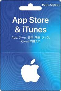 iTunesカードについて質問です!3500円課金したいのですが画像のiTunesをレジに持って行って店員さんに入れたい値段を言うとその値段で課金することが出来るのでしょうか? 語彙力なくてすみません