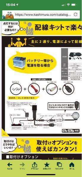 車にワークライト設置しました。 配線はバッテリーにしました。ライトはスイッチON/OFFで切り替え出来ますが、 エンジン切ってもリモコン本体のパイロットランプ(ON/OFF)確認ランプが点灯したままです。 バッテリー上がりは大丈夫ですかね?