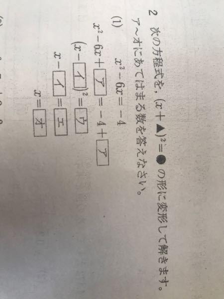 この問題の解説をお願いします。 答えは、ア9.イ3.ウ5.エ± √ 5.オ3± √ 5 です。 なぜそこにこな数字が入るのかということを教えてくれたら嬉しいです