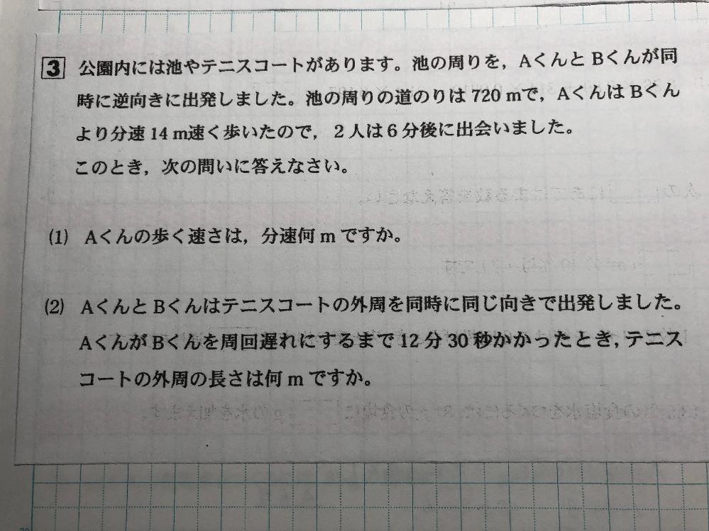 中学受験、算数の問題です。 旅人算と考えられるのですが、類似した問題がありません。 わかりやすい解説をどうか宜しくお願い致します。