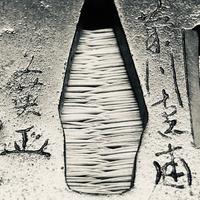 刀の鍔/鐔に書かれた在銘がわかりません。 何て書かれた漢字ですか? 何て書かれていますか? わかる方、教えてください。 宜しくお願いします。