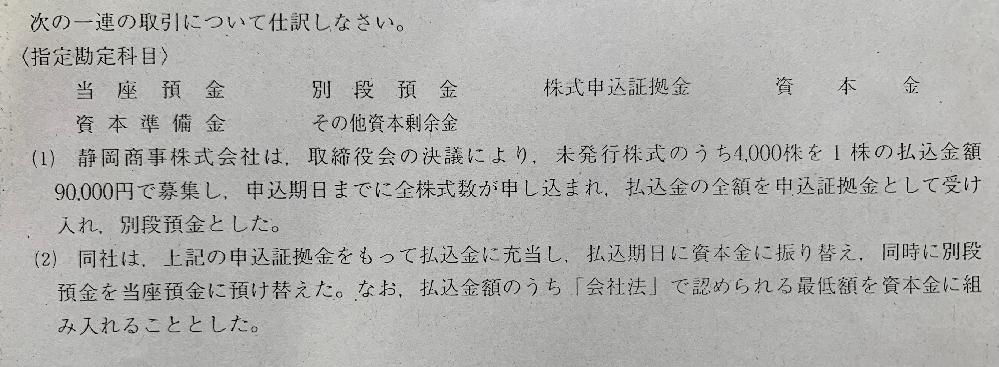簿記です。この問題の解答を教えてください。
