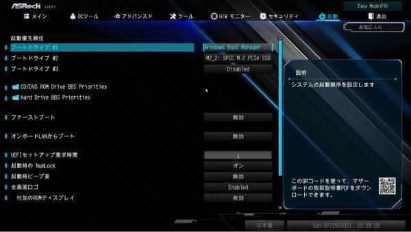 内蔵HDD増設後起動が遅くなる。 自作機にWesternDigital Blueの4TBHDDを接続するとWindowsのログイン画面に辿り着くまで1分ほどかかります。 接続しているストレージは Samsung SSD 860 EVO TOSHIBA DT01ACA100 WDC WD40EZAZ(問題のHDD) WD40EZAZを取り付ける前、取り外した状態では10秒かからずログイン画面まで行くので原因はこのHDDで間違いないと思います。hddに不良セクタなどのエラーは無いです。biosを最新のものに更新する、起動順序設定からチェックを外すなど試しましたが改善しませんでした。 使用マザーはAsrock z490 extreme4 起動時Asrockのロゴの画面で1分ほど下の白い丸が回り続けます。 アドバイスいただけると助かります。