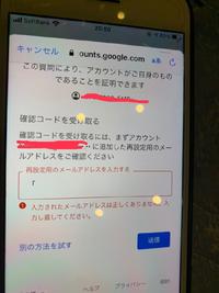 Googleパスワード変更について教えてください。 Googleログインができずパスワード再設定をしようと思い、試みたのですが所定のメールアドレスにコードを送りました。と表示されたアドレスが古いアドレスで再設定のためのメールを受け取ることができない状況です。 対処法がわかれば教えてください。