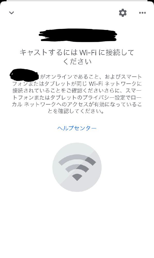 Googlehome自体は使うことができるのですが、何故かGooglehomeアプリから操作しようとするとこのような状態になってしまいます。どうすれば直るでしょうか?