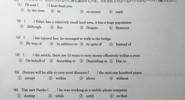 1〜6番を教えてください。