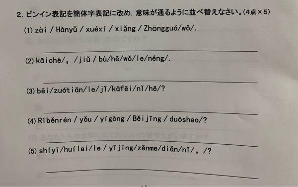 中国語ができる方これ教えてほしいです!! コインつけます!