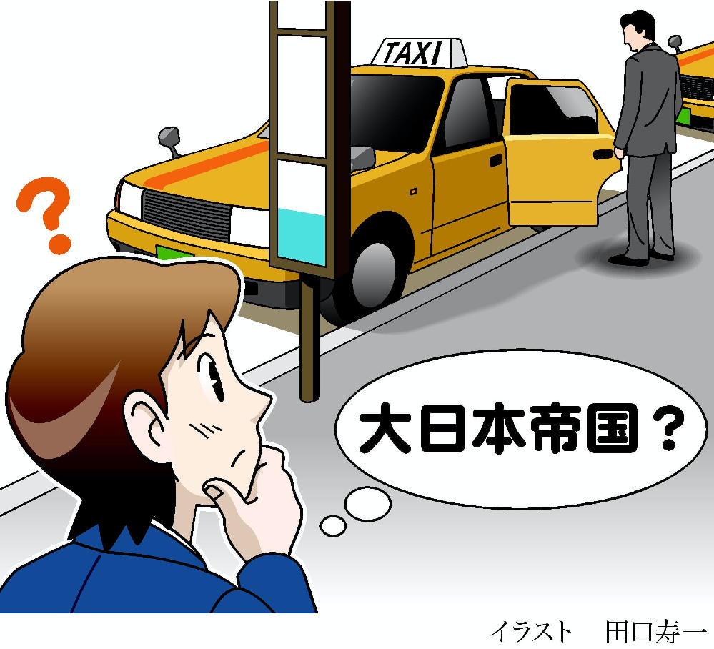 1868年から1947年にかけて存在した国家「大日本帝国」の英語名は何ですか?