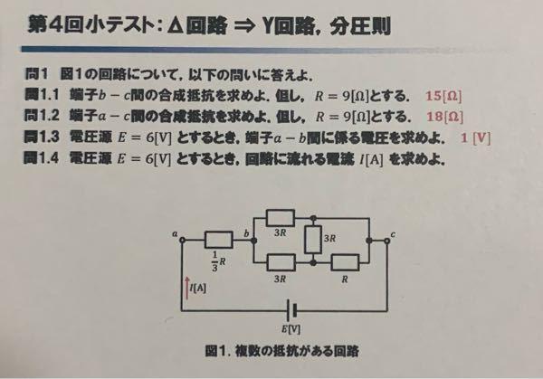 電気回路の写真の問題を△回路→Y回路、分圧則を用いた解き方を教えて欲しいです