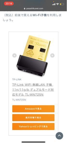 至急!ゲーミングPCの購入を考えているのですが、8月の終わりまで有線が使えないためそれまでポケファイで使いたいです。 そこで、画像の商品ひとつあればポケファイとゲーミングPCを接続してゲームをDL、プレイする ことは可能なのでしょうか? ちなみに、購入予定のパソコンはこれです。 https://www.dospara.co.jp/5sp/shopping/pc_bto.php?h=d&f=d&m=pc&tg=13&mc=9847&sn=4233&vn=1&lf=0