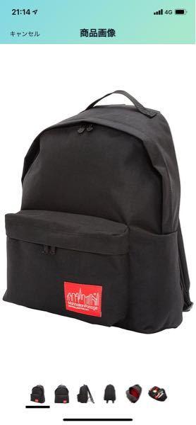 高2です 通学用のリュックに、マンハッタンポーテージのBig Apple Backpackを買おうと思ってるのですが、時代遅れなんですか? また、何リットル入るかわかる方いたら教えてほしいです!!