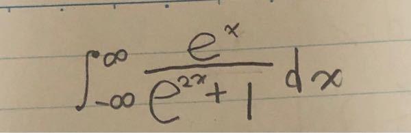 数学の問題(積分)でわからなかったので質問させて頂きます。画像の式はどの様に解けば良いのでしょうか。 是非、ご回答よろしくお願いします。