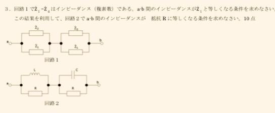 a-b間のインピーダンスがZ1と等しくなる条件を求める問題です。わかる方教えてください!!