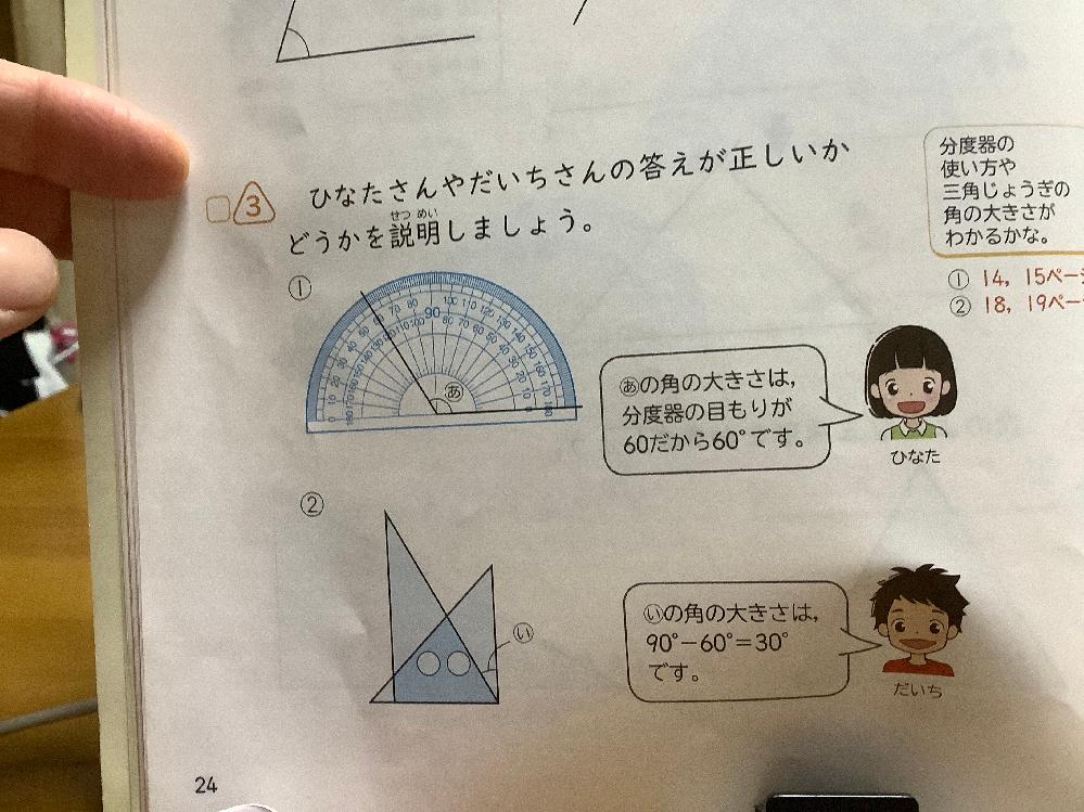 わくわく算数4年上p24のだいちさんの答えが正しいことの説明が出来る方みえませんでしょうか? 私なりの答えは 直角二等辺三角形の90°−二等辺三角形の60°=30°です。 だからだいちさんの説明は正しいです。 これで大丈夫でしょうか?