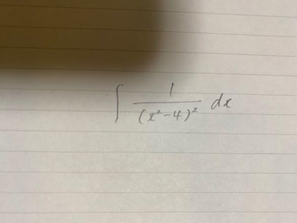 この不定積分を求めてください。お願いします