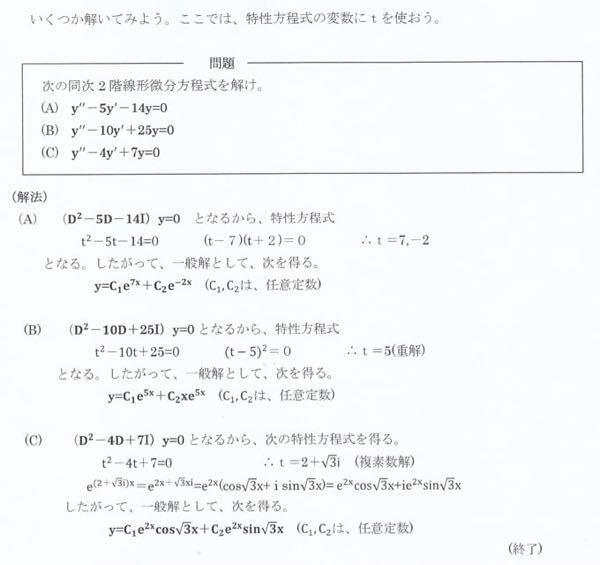 微分方程式の一般解について (A) y''-5y'-14y=0 →t=7,-2 となることは分かるのですが、 その後の一般解にて、 C1e^7x +C2e^-2x となることについて、この場合の7と-2はどうやって左右決まるのでしょうか?入れ替えても問題無いのですか? 色々な問題を見てもt=で出てくる2つの数字のどちらを先に使うかがわかりません。