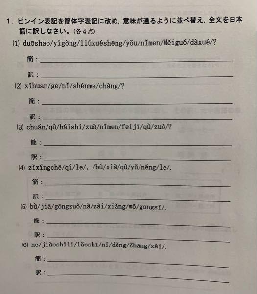 中国語です。 この問題がわかる方教えて欲しいです ♀️ コインつけてます!