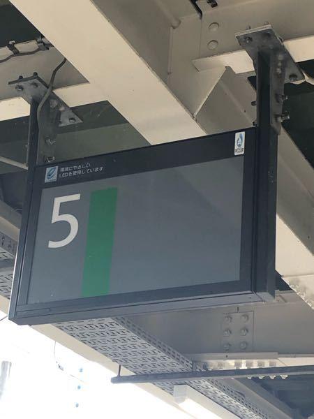 山形駅の5番線って元々なんの電車が通っていたんですか?