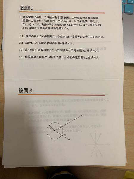 物理の問題で写真の3.4の問題が分からないので教えて欲しいです