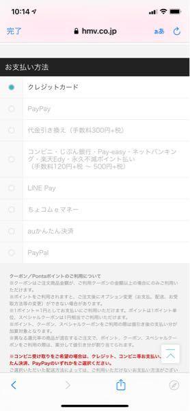 こちらお支払い方法がクレジットしか選択できないのですが、どうしたら変更できますか?? HMVのonlineページです。