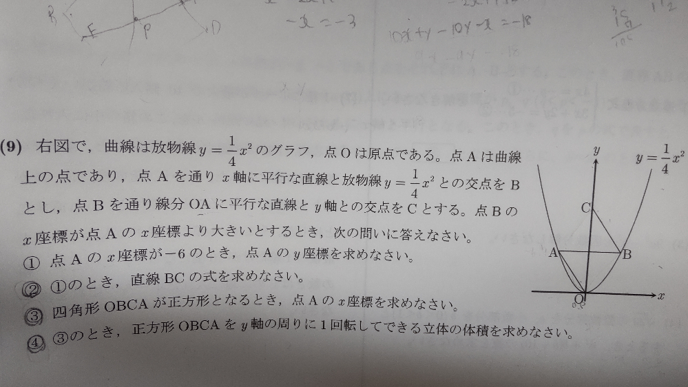 中学生の数学です。この問題の③を教えてください。