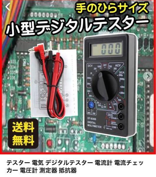 アドレスV125gK9 CF4EAのバッテリーの電圧とレギュレーターの電圧を測りたいのですがこの写真の電圧計ではかれますか?またレギュレーターの測り方教えて欲しいです。