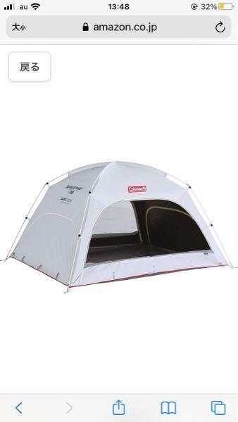 コールマンのこのテント?は空いているところを全て閉めたとして外から中が見えますか?