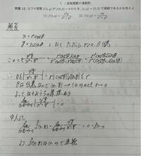 2変数関数の連続性の問題について質問です。 下の写真の1の問題の解答で すなわち0≦|x^(2)y/x^(2)+y^(2)|=.....≦rとありますが何故rより小さくなるのでしょうか?また、θは任意なので(x.y)→(0.0)のときr→0となる理由もわかりません。とても基礎的なことかもしれませんが、回答よろしくお願いします。