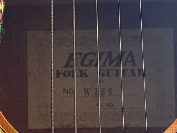 このEGIMAのハチドリがデザインされたフォークギターの、W160ギターって、現在販売していますか? 入手困難なギターですか...?