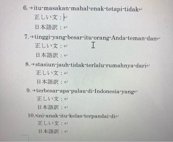 このインドネシア語の並び替えできる方いらっしゃいましたら教えて欲しいです…