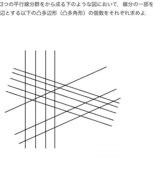 この問題に対して教えて欲しいです。 三角形、平行四辺形、台形のうち平行四辺形ではないものがそれぞれいくつあるかの解答よろしくお願いします。