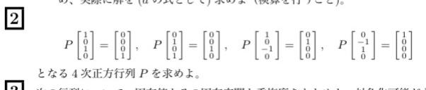 どなたかこの問題の4次正則行列を求めて頂けないでしょうか。計算過程も教えて貰えると嬉しいです。