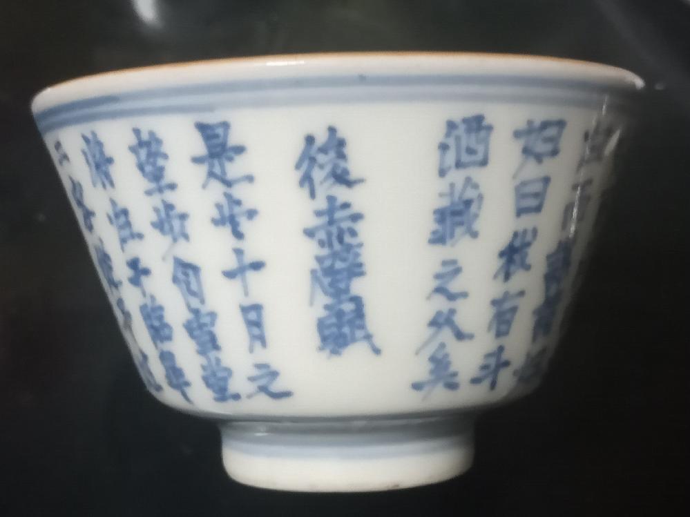 この焼物は日本の物なのか中国の物なのかお分かりの方ご教示下さい。見込の中には「永楽年製」と書いてあります。